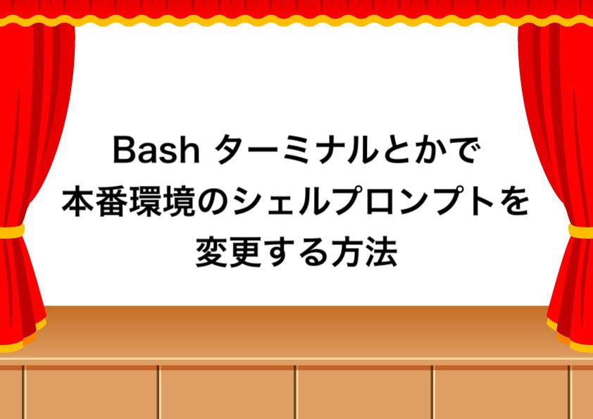 Bash ターミナルとかで本番環境のシェルプロンプトを変更する方法